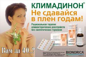 Содержание активных веществ в БАД