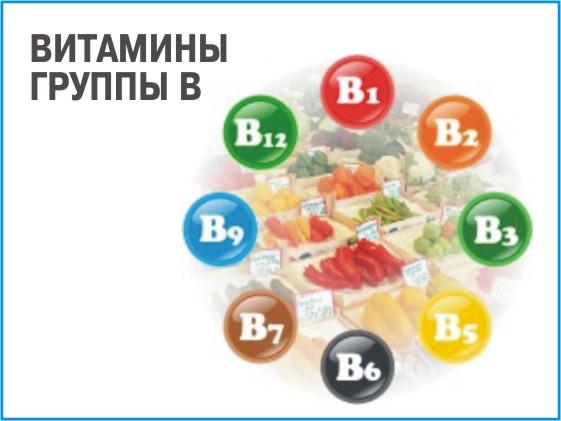 ledis-formula-vitaminy-gruppy-b